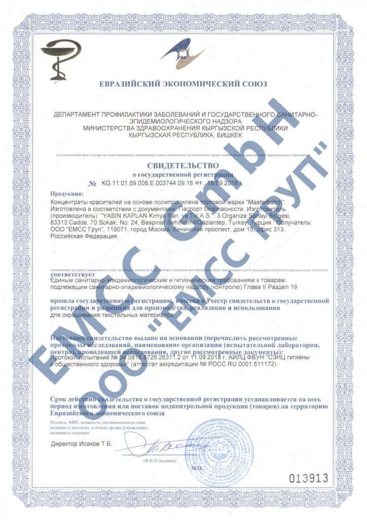 Zertifikat der staatlichen Registrierung (Gosregistratstya/SGR). Antragsteller: EMCC GROUP Ltd.
