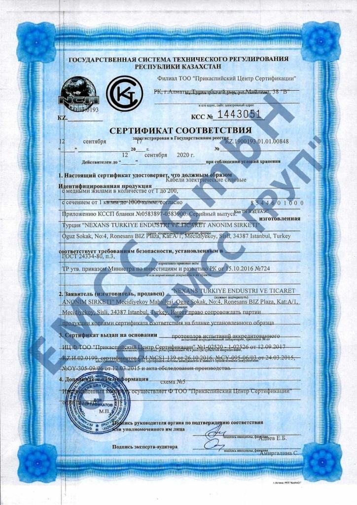 Kasachstan GOST K Zertifikat auf Russisch. Antragsteller: EMCC GROUP Ltd.