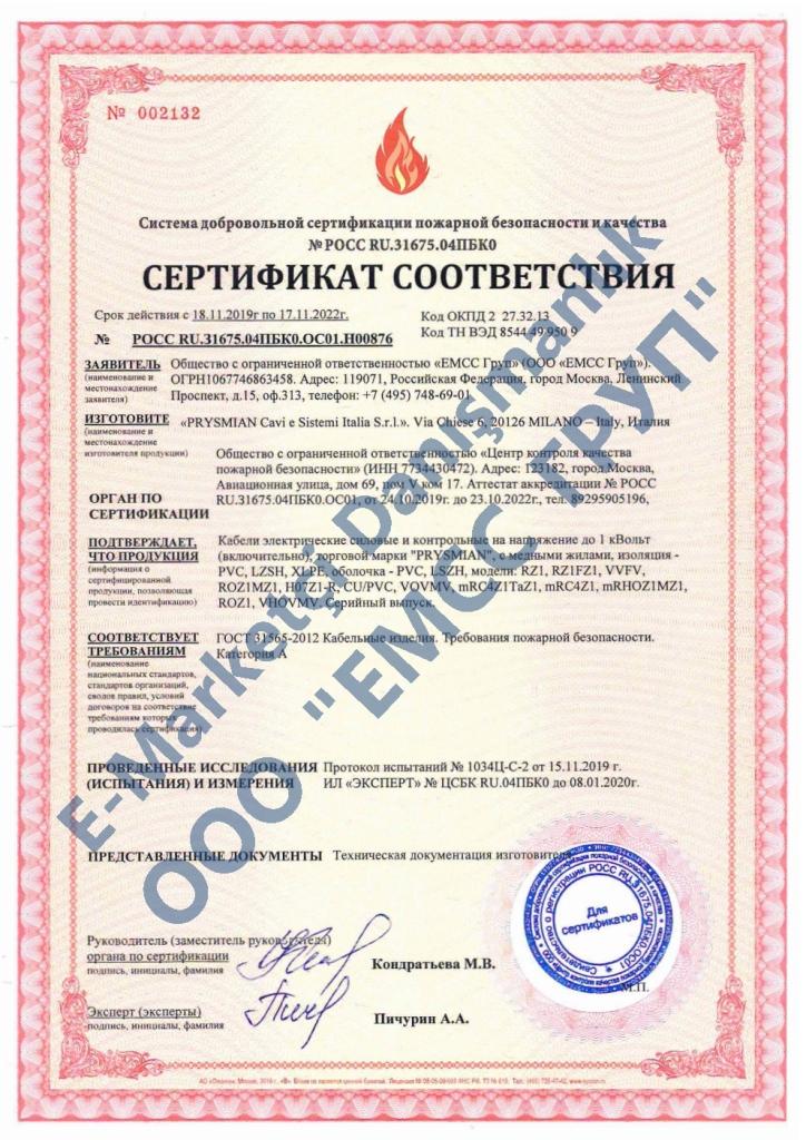 Yangın güvenlik sertifikası (gönüllü). Başvuru: EMCC GROUP Ltd.