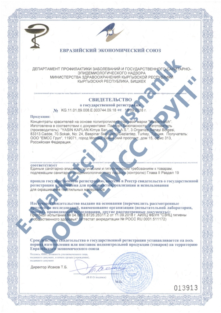 Devlet tescil belgesi (Gosregistratstya/SGR). Başvuru: EMCC GROUP Ltd.