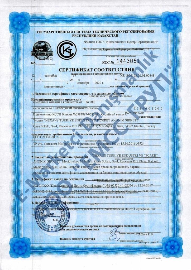 Kazakistan GOST K sertifikası Rusça. Başvuru: EMCC GROUP Ltd.