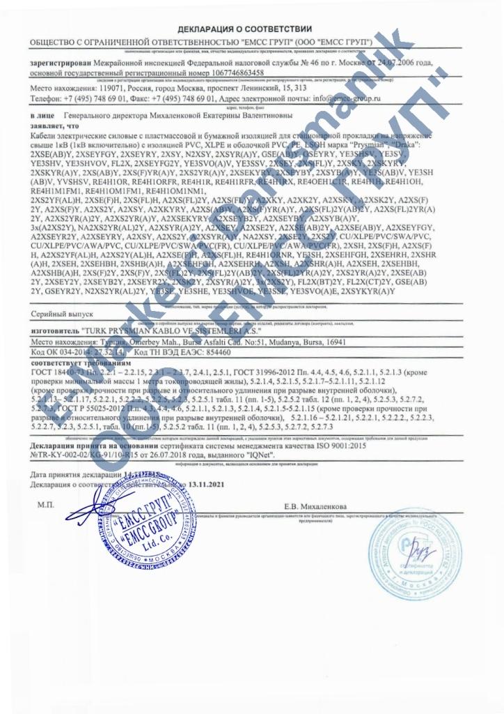 Rusya GOST R deklarasyonu. Başvuru: EMCC GROUP Ltd.