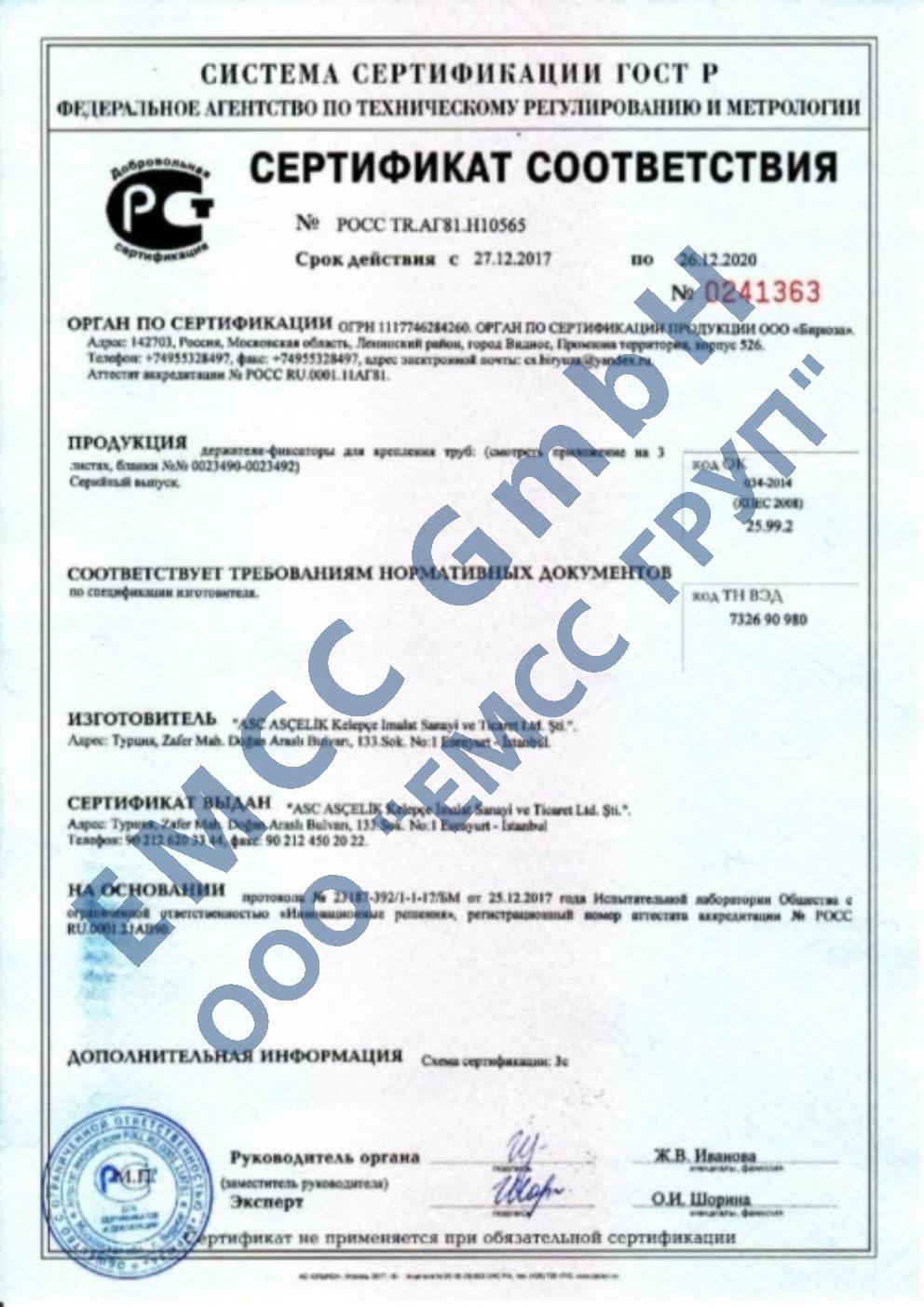 Russland GOST R Zertifikat. Antragsteller: EMCC GROUP Ltd.